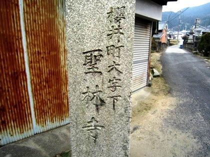 聖林寺の住所