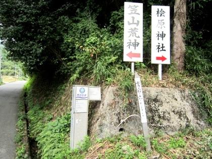 笠山荒神 桧原神社 道標