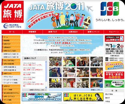 2011旅博 JATA