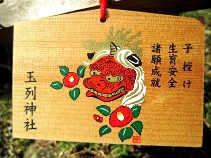 玉列神社の絵馬