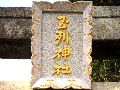 玉列神社の鳥居額束