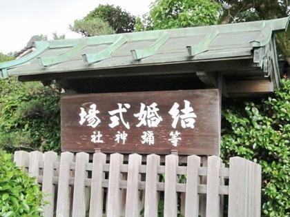 結婚式場 等彌神社