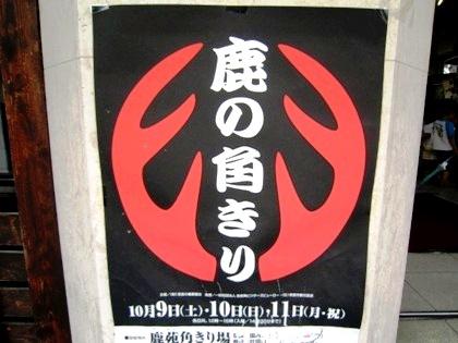 鹿の角切りポスター