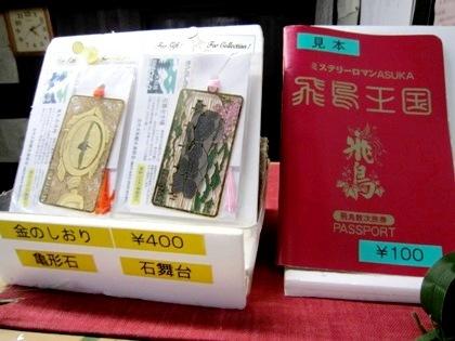 飛鳥王国パスポート
