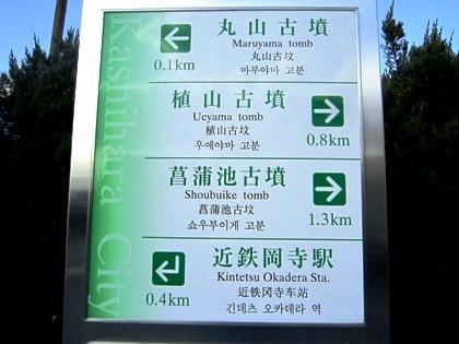 植山古墳の道標