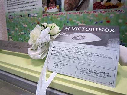 victorinoxの永久保証書