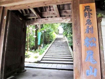 厄除霊場 松尾山