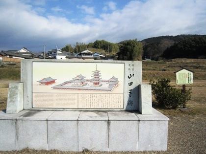 山田寺跡 磐余の道